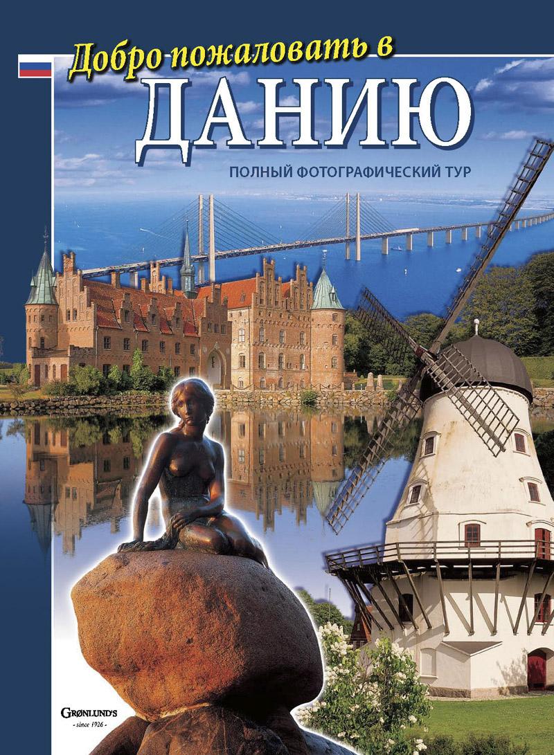 Dobro pozjalovat v Daniju, Russisk (2009)